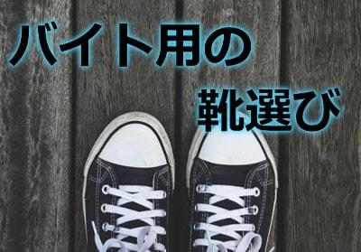 バイト用の靴選び