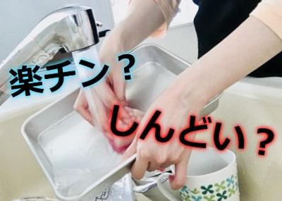 皿洗いバイトの評判