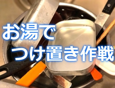 お湯で食器をつけ置き