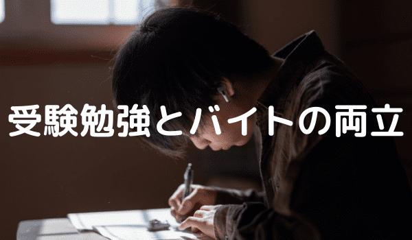 受験勉強とバイトの両立